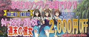新宿ピンキー指名コースがオールタイム2000円OFFになるスペシャルイベント