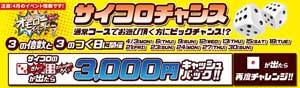 蒲田バーチャルジェネレーション3と6が出れば3000円キャッシュバック!