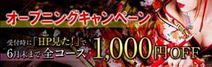 錦糸町花魁オープニングキャンペーン