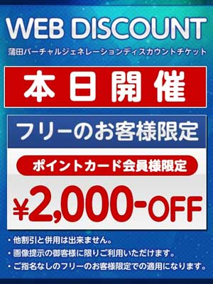 蒲田バーチャルジェネレーションフリー限定2000円OFF
