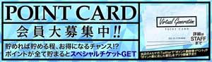 蒲田バーチャルジェネレーションポイントカード