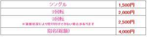 大塚ラブラブ1500円