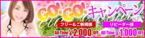 新橋プリンGOGOキャンペーン