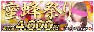池袋みつばちガールミツバチ祭りで4000円から