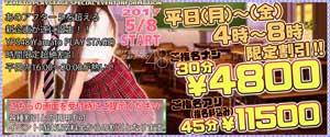 大和プレイステージアフター5は4800円