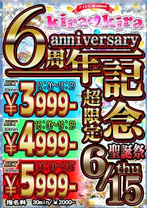 大和キラキラ6周年金
