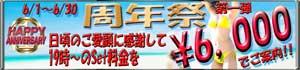 高円寺ベビードール周年祭