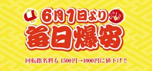五反田百花繚乱爆安祭り