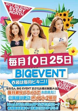 川崎ブルギャルBIGイベント開催
