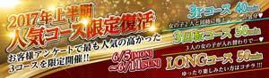 蒲田バーチャルジェネレーション選べる大人気の「3Pコース」、「3回転コース」、「ロングコース」