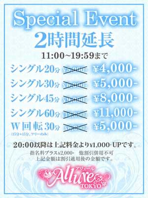 錦糸町アリュールHPスペシャルイベント