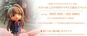 アキバカワハイRおやつタイム延長イベント