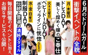 渋谷ドリームガール制服でお出迎え