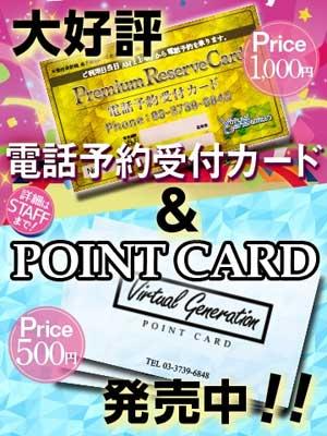 蒲田バーチャルジェネレーション電話予約カード誕生