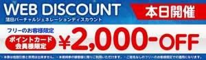 蒲田バーチャルジェネレーション2000円OFF