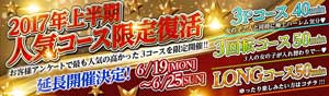 蒲田バーチャルジェネレーション3Pコース・3回転コース・ロングコース