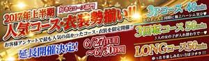 蒲田バーチャルジェネレーション「3Pコース」、「3回転コース」、「ロングコース」