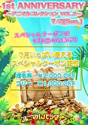 五反田アニマルパラダイスチケット配布DAY