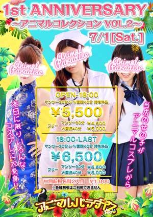 五反田アニマルパラダイスアニマルコレクション