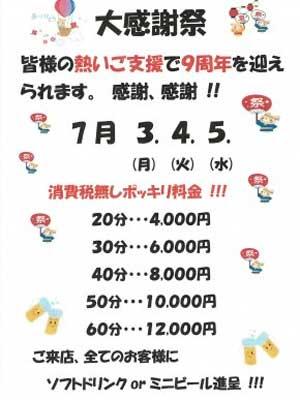 新宿ハッピィ日の丸大感謝祭