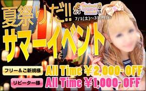 新橋女学園サマーイベント