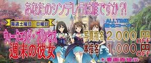 新宿ピンキー週末は2000円OFF