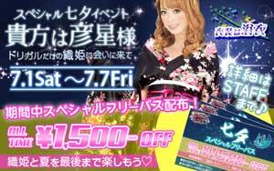 渋谷ドリームガールかわいい浴衣でお出迎え