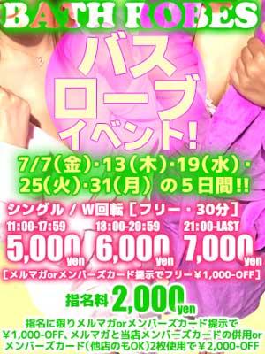 錦糸町アリュールバスローブイベント