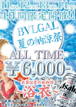 川崎ブルギャル浴衣祭り