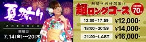 蒲田バーチャルジェネレーション夏祭り超ロングコース