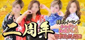 五反田百花繚乱和風ドレス&チャイナ服