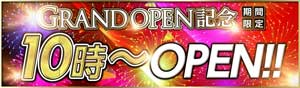 池袋キャンパスオープンキャンペーン