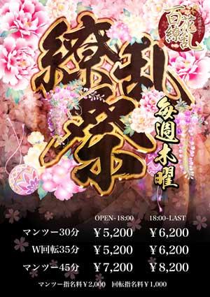 五反田百花繚乱繚乱祭