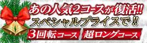 蒲田ツインテールスペシャルカード