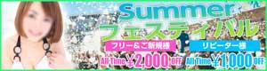 新橋プリン2000円OFF