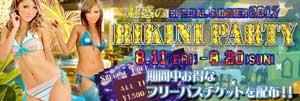 渋谷ドリームガールビキニパーティー