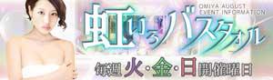 大宮G-STYLE虹色バスタオル