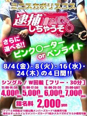 錦糸町アリュールミニスカポリスイベント
