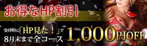 錦糸町花魁HP見たで1000円OFF