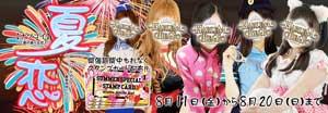 五反田ハーレムビート大人気衣装を全部使った贅沢なイベント