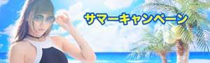 大塚フラッシュサマーキャンペーン