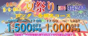 新宿ピンキー夏祭り