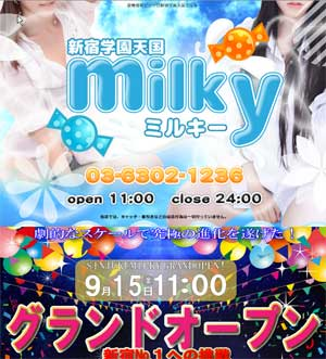 新宿ミルキー9.15ニューオープン