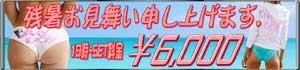 高円寺ベビードール1周年アニバーサリー