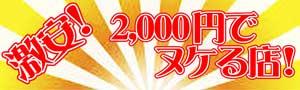 大塚フラッシュシングル2000円