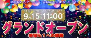 新宿ミルキーオープン記念イベント