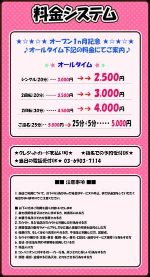 大塚ペローチェオープン1ヶ月イベント