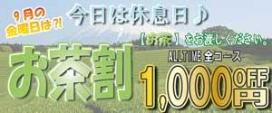 新宿ピンキーお茶を1000円にて買い取ります