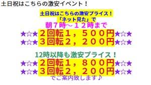 大塚ニューパピヨン朝7時~12時まで2回転1500円、3回転2200円!
