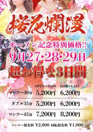 五反田桜花爛漫27日からの3日間オープン記念イベント